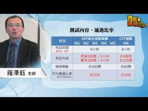 【菁英講座觀點】羅澤鈺老師:如何取得CFP證照
