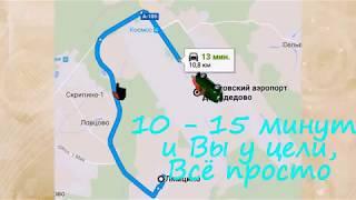10 минут и Вы у цели - аэропорт Домодедово! Парковка близко!