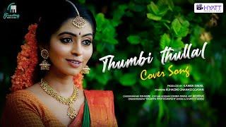 Thumbi Thullal Video Cover Ft. Kuhasini   Cobra   Chiyaan Vikram   AR Rahman   Shreya Goshal