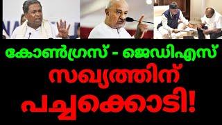 Siddaramaiah is ready for an alliance in Karnataka   karnataka politics   malayalam news