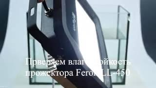 Проверка влагозащиты LED прожектора Feron LL-450(Проверяем светодиодный прожектор из линейки многоматричных от Feron на уровень защиты от попадания воды..., 2016-03-21T10:19:43.000Z)