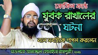Islamic Waz Maulana Tafazzol Hossain Raipuri Bangla Waz 2018