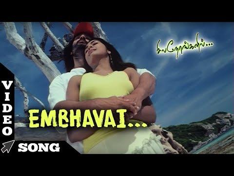 Sila Nerangalil - Embhavai Song | Vincent Asokan, Navya Nair, Vineeth, Raghuvaran