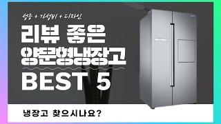 양문형냉장고 찾으시나요? 상품리뷰기반 냉장고 추천 BE…
