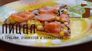 🍰 Рецепт Пиццы ➡ Вкусная пицца с грибами, кукурузой и помидорами