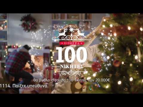 Χριστουγεννιάτικο Λαικό Λαχείο