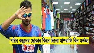 ৫ জন গরিব বন্ধুকে দোকান কিনে দিলেন মাশরাফি | যা বললেন বন্ধুরা ?? mashrafe bin mortaza | bangla news