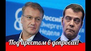 Новые подробности о хищение денег в ЦБ  Набиулиной и Медведева  , Германа Грефа