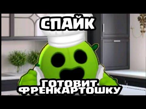 УРОК КУЛИНАРИИ ОТ СПАЙКА