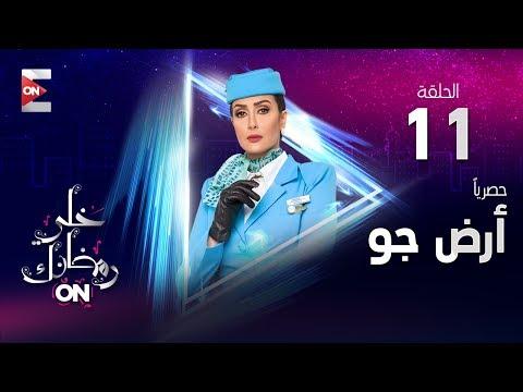 مسلسل أرض جو - HD - الحلقة الحادية عشر- غادة عبد الرازق - (Ard Gaw - Episode (11