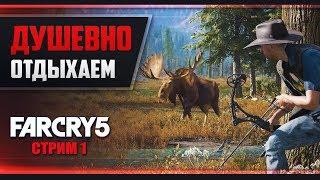 Прохождение  Far Cry 5 - ПОБОЧНЫЕ ЗАДАНИЯ, ОХОТА И РЫБАЛКА 1