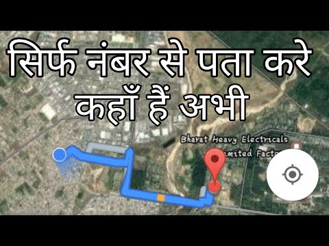 How to trace any mobile number ! Find Mobile Number Location