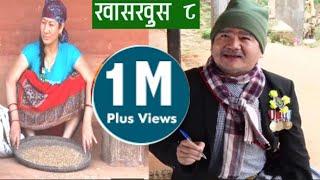 Nepali comedy khas khus 8 (19 may 2016) wilson bikram ,bandre,aruna karki,raju,balchhi,media