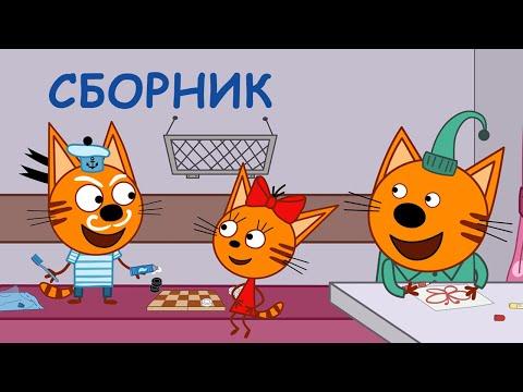 Три Кота | Сборник серий про семью | Мультфильмы для детей 2020
