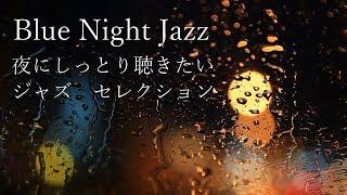 【CAFE BGM】大人の空間 しっとり聴きたい週末Jazz - 作業用 睡眠用 勉強用 読書用 -
