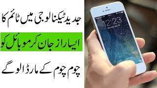 Android Mobile Time New Best Hidden secret Trick 2018 No One Believe || Must Try