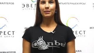 Отзывы о курсе мастер-бровист Казань