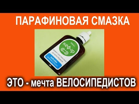 ВЕЛОСЕНСАЦИЯ -  Kefir - САМАЯ недорогая  парафиновая смазка цепи с вкусной ценой - обзор от Velomoda