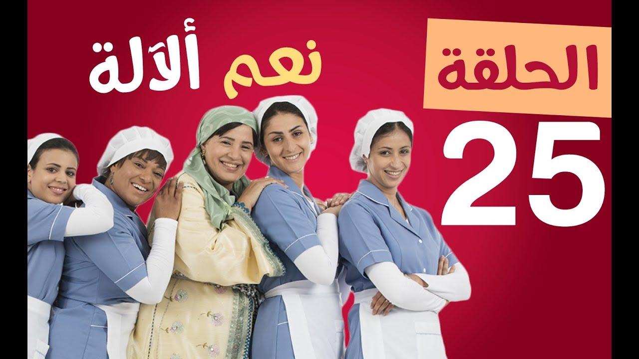 N3am a Lalla - Ep 25 - نعام ألالة