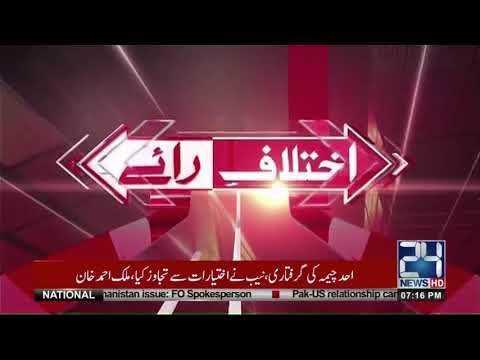 Punjab cabinet to discuss arrest of Ahad Cheema | Ikhtilaf e Raye | 23 Feb 2018 | 24 News HD