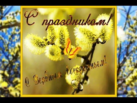 С ВЕРБНЫМ ВОСКРЕСЕНЬЕМ! Красивое поздравление - Видео открытка