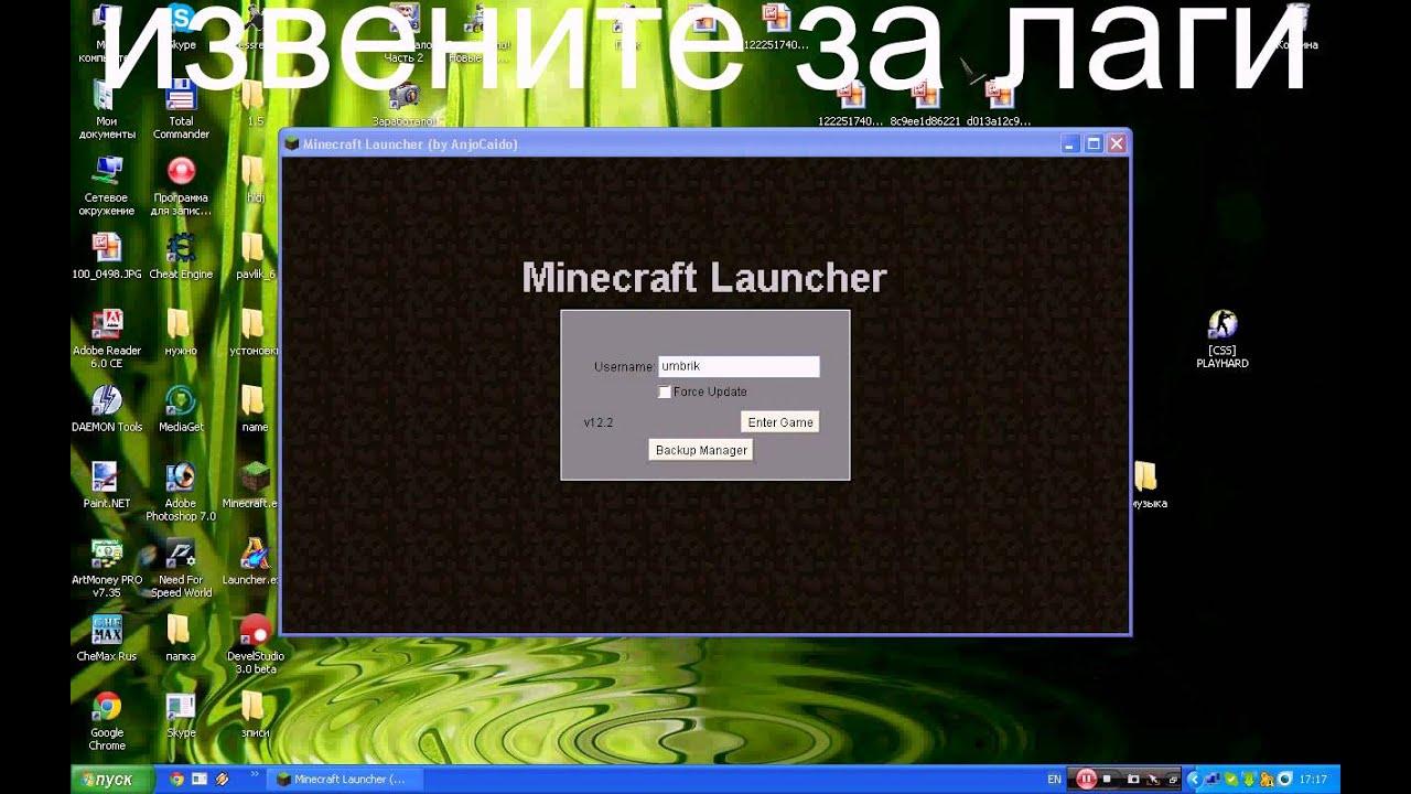 Как обновить Майнкрафт 1.5.2