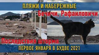 Пляжи Черногории 1 января 2021 года Последствия шторма Купальный сезон открыт