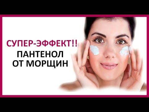 🔴 СУПЕР-ЭФФЕКТ!!! МОРЩИНЫ и ПАНТЕНОЛ  ★ Women Beauty Club