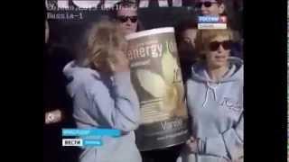 энерджи диет прибыл в город Краснодар