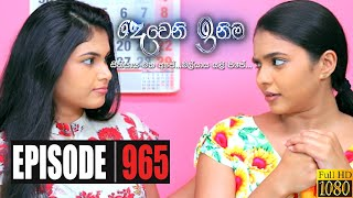 Deweni Inima | Episode 965 18th December 2020 Thumbnail