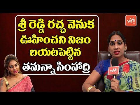 Transgender Tamanna Shocking Revelation About Sri Reddy Pawan Kalyan Controversy | YOYO TV Channel