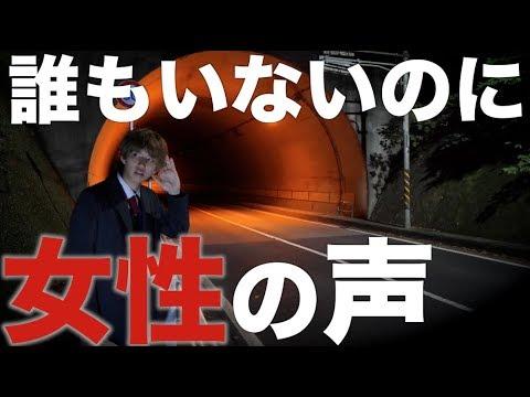 【心霊】このトンネルヤバイ。完全に聞こえました。