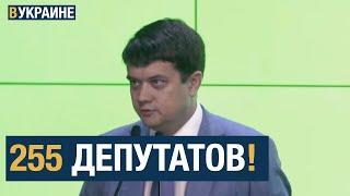 Разумков: Сделали их еще раз! 255 депутатов