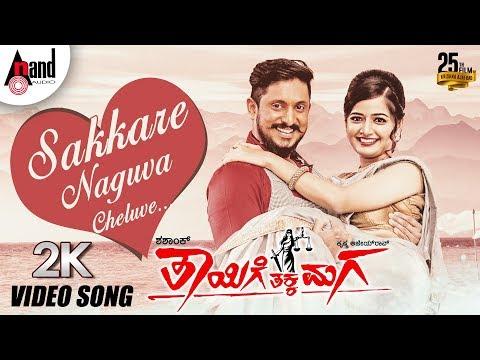 Thayige Thakka Maga  Sakkare Naguva Cheluve  New 2k Video Song  Ajai Rao  Ashika  Shashank
