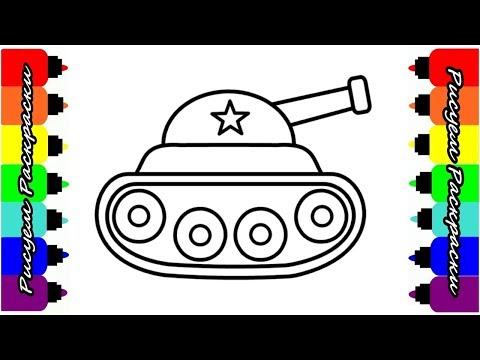 Рисуем Танки Раскраска Рисуем Раскраски для Детей