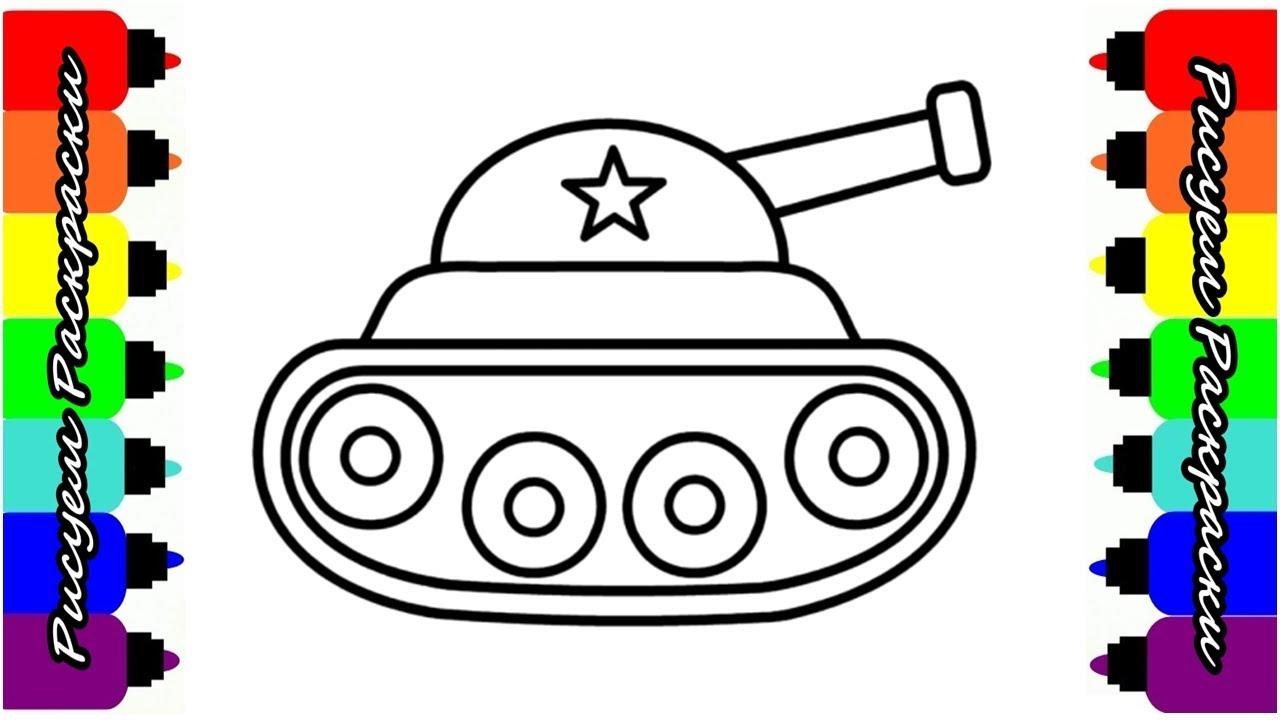 Рисуем Танки Раскраска Рисуем Раскраски для Детей - YouTube