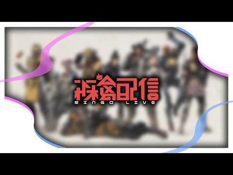 [APEX]ティース! 鶏と蛇と豚 公式の椎名林檎chのライブ動画をみんな観るんや!!  ●登録とコメントいつもありがとうございます●