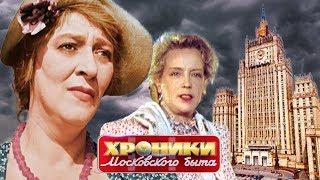 Дом разбитых сердец. Хроники московского быта