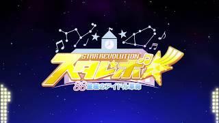 「スタレボ☆彡 88星座のアイドル革命」 公式サイト:http://starevo.jp/...