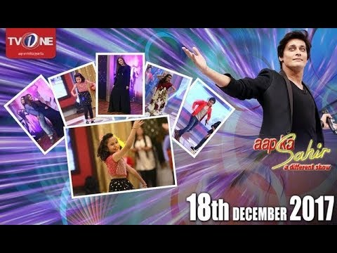 Aap Ka Sahir - Morning Show - 18th December 2017 - Full HD - TV One