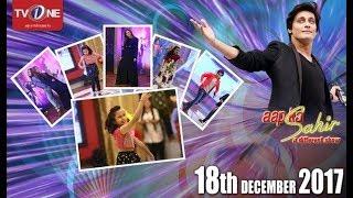 Aap ka Sahir   Morning Show   18th December 2017   Full HD   TV One