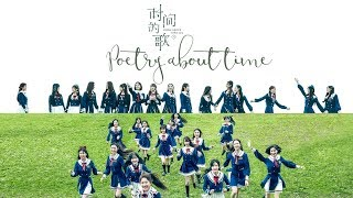 SNH48 - Poetry About Time / Shijian De Ge (时间的歌) [CHN|ROM|ENG|IND|Color Coded Lyrics]