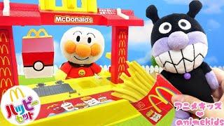 アンパンマン おもちゃ アニメ マクドナルド ハッピーセット おもちゃはなにかな? アニメキッズ
