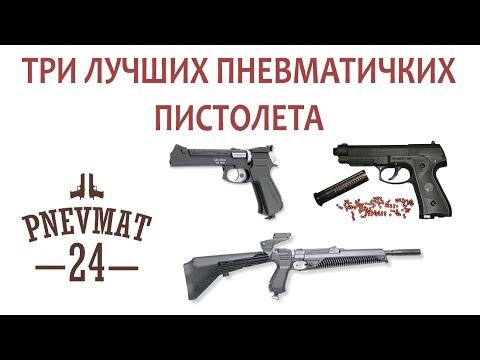 3 Лучших пневматических пистолета (под шашлычок, на природу)