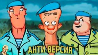 ДЕСАНТНИК СТЁПОЧКИН АНТИ-ВЕРСИЯ (ПЕРЕОЗВУЧКА)