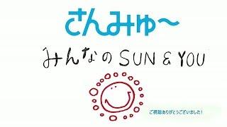 2014/01/14(火)さんみゅ~ みんなのSUN&YOU #4 後半 生放送配信時、途中で止まったので再開したところから。前半は→ http://youtu.be/HFJaW49NPgc.