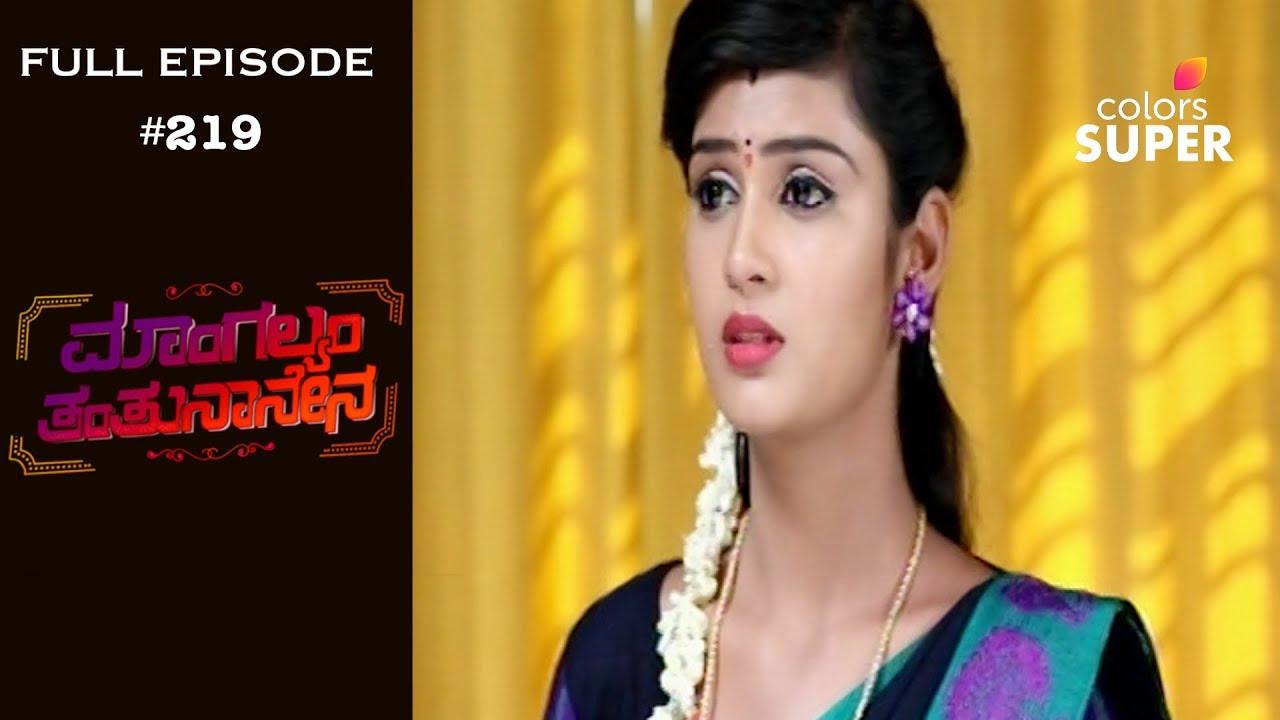 Mangalyam Tantunanena - 20th April 2019 - ಮಂಗಲ್ಯಮ್ ತಂತುನಾನೇನ - Full Episode