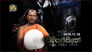 Ehipassiko |  Pannala Ananda Thero - 16th November 2016
