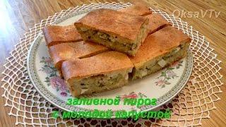 заливной пирог с молодой капустой. pie with young cabbage