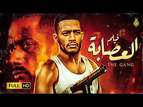 Film The Gang Mohamed Ramadan محمد رمضان ريم البارودي Hd فيلم محمد رمضان العصابة Youtube